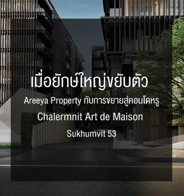 เมื่อยักษ์ใหญ่ขยับตัว Areeya Property กับการขยายสู่คอนโดหรู Chalermnit Art de Maison Sukhumvit 53