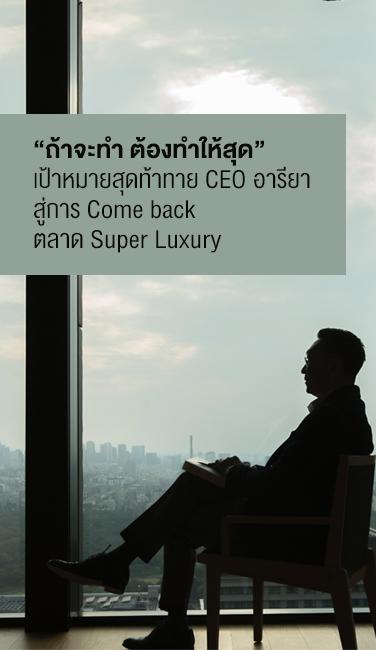 """""""ถ้าจะทำ ต้องทำให้สุด"""" เป้าหมายสุดท้าทาย CEO อารียา สู่การ Come back ตลาด Super Luxury"""