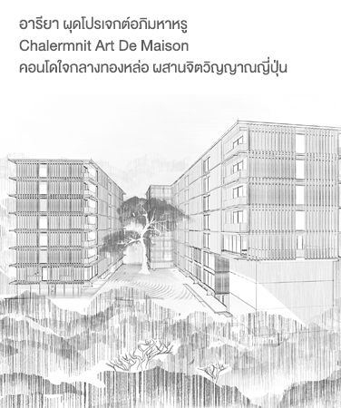 อารียา ผุดโปรเจกต์อภิมหาหรู Chalermnit Art De Maison คอนโดใจกลางทองหล่อ ผสานจิตวิญญาณญี่ปุ่น