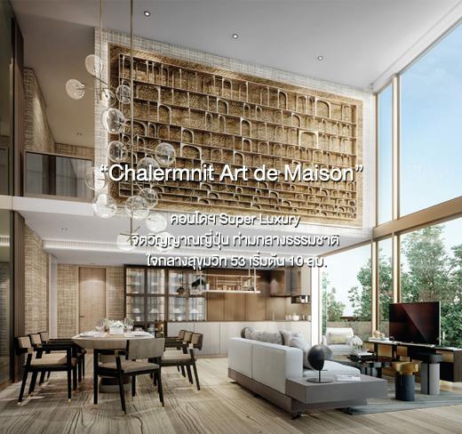 """Chalermnit Art de Maison""  คอนโดฯ Super Luxury จิตวิญญาณญี่ปุ่น ท่ามกลางธรรมชาติ ใจกลางสุขุมวิท 53 เริ่มต้น 10 ลบ."
