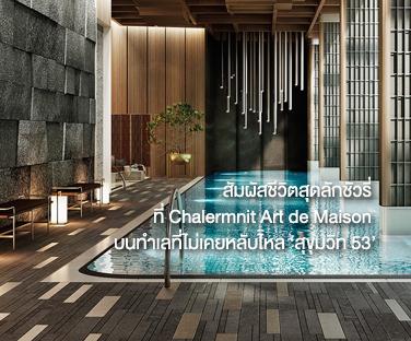 สัมผัสชีวิตสุดลักชัวรี่ ที่ Chalermnit Art de Maison บนทำเลที่ไม่เคยหลับไหล 'สุขุมวิท 53'